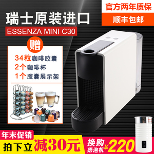 国行两年质保 雀巢Nespresso胶囊<span class=H>咖啡机</span>Essenza Mini C30 D30