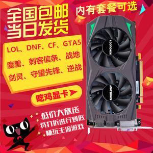 卡诺基RX580 4G高端办公游戏<span class=H>显卡</span>台式机电脑吃鸡游戏独立<span class=H>显卡</span>
