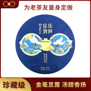 普洱茶熟茶年宫廷贡饼357g云南七子饼茶