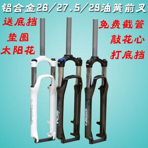 26 27.5 29寸山地<span class=H>自行车</span>避震油簧<span class=H>前叉</span>铝合金线控机械锁死XCM 弹簧