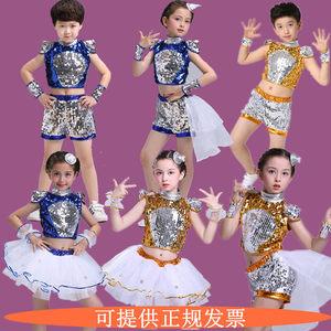 儿童爵士舞演出服男女童亮片舞蹈服裙学生舞台服装幼儿爵士服表演