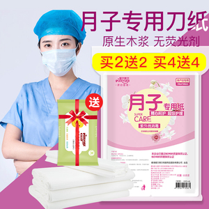 产妇卫生纸产后入院必备月子用品真空用纸孕妇产房专用刀纸消毒巾