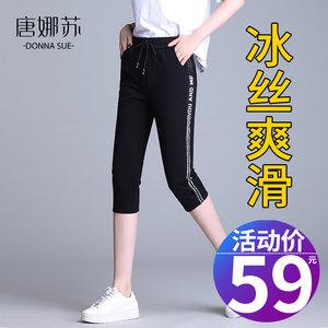 夏季七分裤女薄款大码显瘦宽松弹力小脚运动女裤休闲冰丝7分裤子