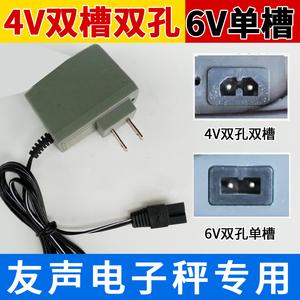友声电子秤充电器电子称充电器4V友声充电器6V电子秤充电线充电器