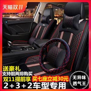 比速t5汽车坐垫7座<span class=H>专用</span>长安CX70<span class=H>座套</span>七全包风光580君马SEEK5四季S