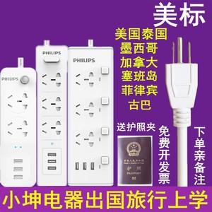 <span class=H>飞利浦</span>美标插线板出国转换<span class=H>插排</span>美国台湾加拿大日本接线板USB插座