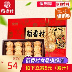 稻香村京八件礼盒1000g传统特产糕点礼盒零食礼品大<span class=H>礼包</span>团购