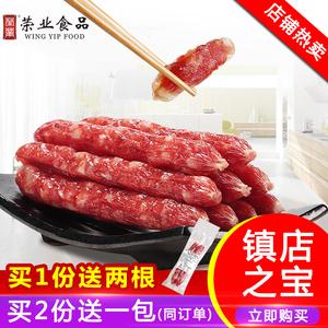 领5元券购买荣业广式腊肠腊肉广味甜味香肠广东农家土特产 自制腊味250g*2包