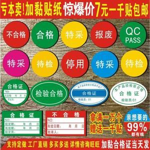 产品合格证标签贴纸不干胶通用定制计量QC标签检验不合格质检标贴