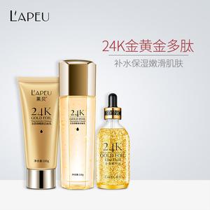 领320元券购买Lapeu/莱贝24K三件套面部护肤品套装 洁面乳嫩滑润颜乳补水精华液