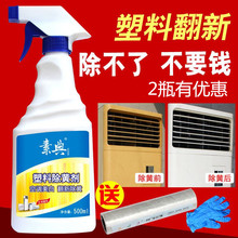 Cleaning Hair of Old Home Appliances Bleached with Whitening Plastic Household Bleaching and Whitening Shuo Material