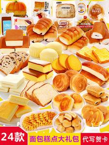 面包零食大礼包24种口味蛋糕点心充饥夜宵散混装一整箱早餐组合装