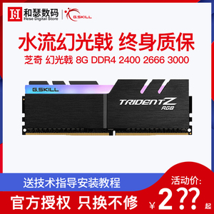 芝奇DDR4 2400 2666 3000 3200 8G 台式电脑<span class=H>内存</span>条 幻光戟灯条RGB