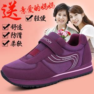 中老年健步鞋舒适软底老人运动鞋夏季妈妈鞋旅游跑步休闲<span class=H>鞋子</span><span class=H>女鞋</span>
