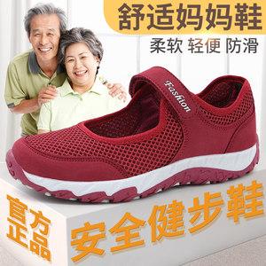 夏天透气网鞋中老年健步鞋老人<span class=H>凉鞋</span>软底妈妈款舒适运动老北京布鞋