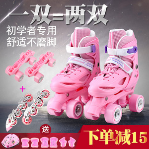 <span class=H>溜冰</span><span class=H>鞋</span>儿童全套装3-5-6-8-10岁<span class=H>轮滑</span><span class=H>鞋</span>旱冰<span class=H>鞋</span>双排直排轮可调初学者