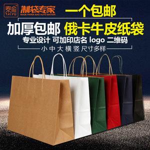 白牛皮<span class=H>纸袋</span>手提袋打包袋<span class=H>纸袋</span>定做定制包装袋礼品袋袋子服装袋现货