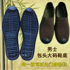 手工编织毛线鞋底包头男式鞋底子橡胶冬季大码防滑耐磨底
