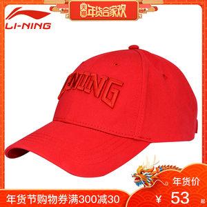 李宁运动帽<span class=H>棒球帽</span>男款女款正品户外红色黑色鸭舌帽中国李宁帽子