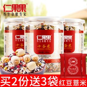 仁果果十谷米八宝粥原料 <span class=H>粗粮</span>五谷杂粮组合粥料包早餐红豆薏米