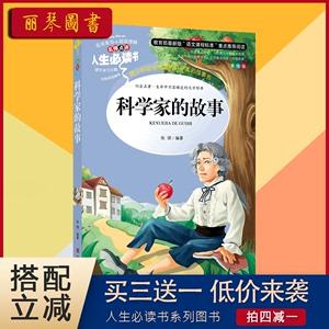 科学家的故事书 人生必读书无障碍阅读 中小学生课外书读物6-14岁儿童文学故事书 青少年<span class=H>图书</span> 三四五六3-6年级童话
