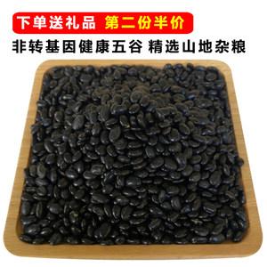 小粒黑豆黑小豆药用黄心肾形小黑豆农家自产山西山地杂粮天然3斤