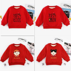 冬装男女童加绒<span class=H>卫衣</span>中国风红色衣服宝宝加厚<span class=H>绒衫</span>儿童套头衫新年装