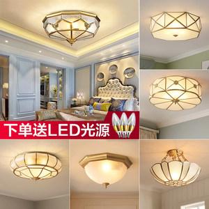 全铜欧式卧室吸顶灯客厅房间led灯创意餐厅家用简约温馨阳台灯具