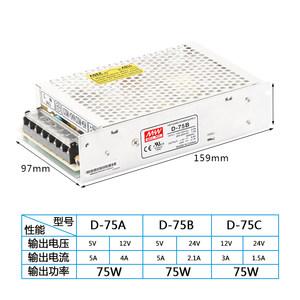 明纬75W双组输出<span class=H>开关</span><span class=H>电源</span>D-75A D-75B D-75C 5V5A 12V4A 24V2.1A