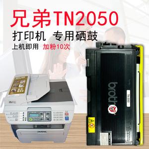 兄弟MFC7420<span class=H>硒鼓</span> TN2050<span class=H>粉盒</span> 7220 DCP7010 FAX2820 2040打印机