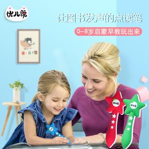 优儿说<span class=H>点读笔</span>英语单词卡片早教机点读机儿童幼儿闪卡幼儿启蒙