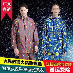 新款迷彩男女时尚<span class=H>雨衣</span>雨裤套装休闲骑行摩托车骑行<span class=H>雨衣</span>