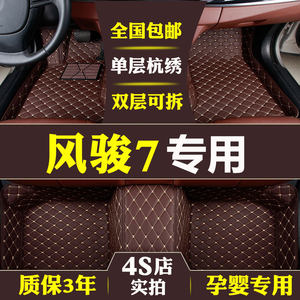 2019款长城风骏7脚垫皮卡车专用全包围双层风骏7汽车脚垫地毯丝圈