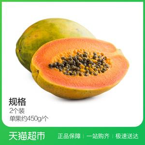 海南树上熟<span class=H>木瓜</span>2个约450g/个 新鲜水果 海南水果 树上熟
