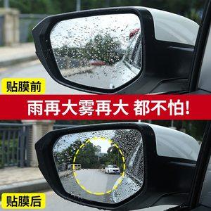 汽车后视镜防水膜 防雾疏水膜倒车镜防眩 车用防雨膜驱水防反光膜