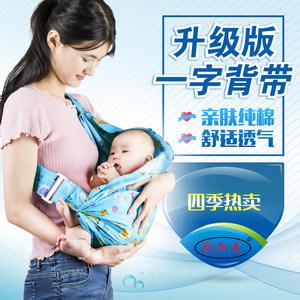 新初生婴儿单肩多功能<span class=H>背带</span>纯棉透气冬四季斜横前抱式宝宝喂奶抱袋