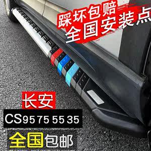 2018款长安CS75 CS55 CS35CS95<span class=H>脚踏板</span>侧踏专用原厂改装饰汽车原装