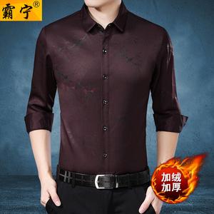 新款中年男士保暖<span class=H>衬衫</span>长袖加绒加厚冬季中老年爸爸衬衣<span class=H>男装</span>寸衫