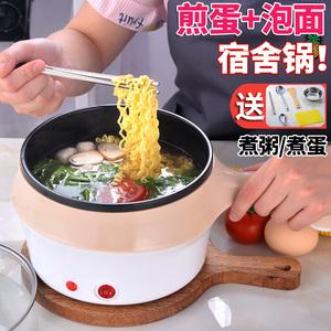 多功能电煮锅宿舍锅小电锅煎蛋机家用小电器煮粥煮泡面神器小蒸锅
