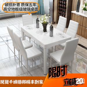 现代简约<span class=H>餐桌</span>椅组合 小户型钢化玻璃桌吃饭桌省空间家用6人饭桌子