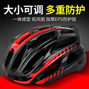 自行车<span class=H>头盔</span>公路车山地车骑行<span class=H>头盔</span>一体成型男女安全帽单车护具装备