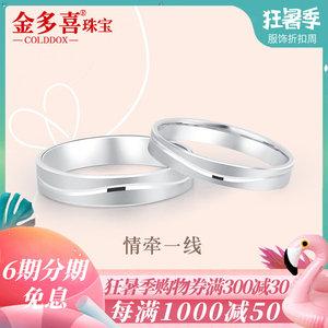 Pt950铂金戒指情侣对戒结婚白金戒指素圈男女款订婚戒 情牵一线