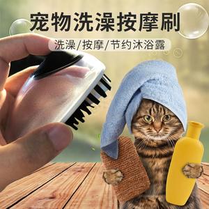 宠物猫咪狗狗洗澡按摩刷洗澡清洁<span class=H>工具</span>稀释沐浴露除毛刷猫咪日用品