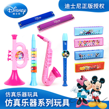 Disney children's trumpet baby harmonica instrument flute Saxophone whistle puzzle toy 3-6 years old