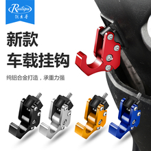 CNC Thickened Hanging Hook Helmet Hanging Hook for Ripper Motorcycle Modified Parts