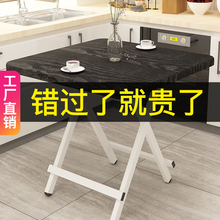 Folding Table Household Dining Table Simple Small Square Table Dormitory Dining Table Portable Square Small Huxing Eating Simple Table