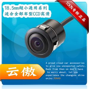云傲CCD超高清夜视18.5MM/22.5通用打孔内嵌倒车载<span class=H>摄像头</span>后视影像