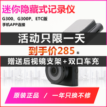 360 Traffic Recorder G300 Recorder G300pETC High Definition Night Vision Vehicle-borne Wireless Speed Measurement Electronic Dog