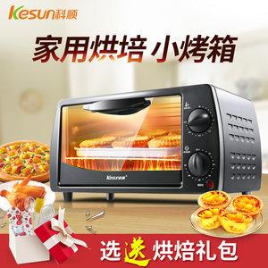Kesun/科顺 TO-092电烤箱迷你烤箱家用烘焙控温多功能蛋糕披萨小