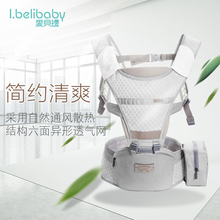 Four Seasons Universal Baby Belt Holding Baby Artifact Front Holding Baby Waist Stand Summer Ventilation Multifunctional Baby Stand
